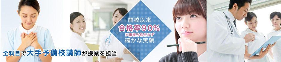 関西・大阪で看護予備校(高校生・高卒生・社会人対応)をお探しの方は、大手予備校や医系予備校講師が看護大学・看護短大・看護専門学校受験に特化した指導を行うトライアルゼミへ。開校以来、重複なしで9割以上の合格率を誇ります。入学金不要・小論文含め授業料のみ。自習室も無料。授業動画もあり抜群の環境。合格させる熱意は随一です。