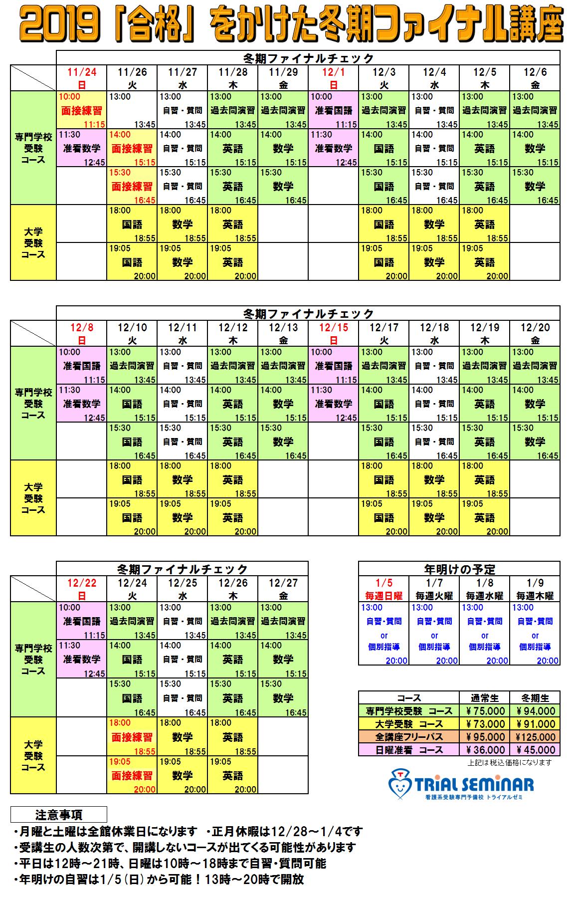 冬期,看護予備校,看護大学,看護専門学校,受験大学,受験,大阪