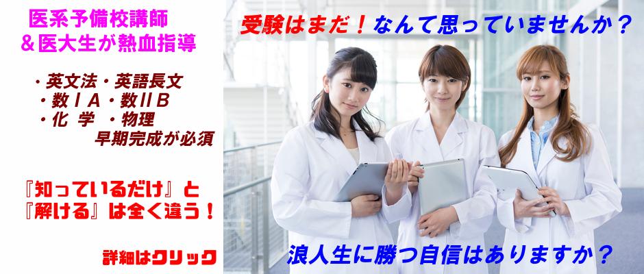 医学部歯学部薬学部の予備校 大阪 医学部予備校 関西医系予備校