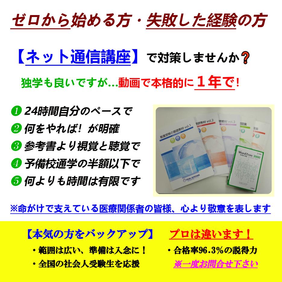 看護学校 予備校 大阪 社会人 高校生 評判 口コミ